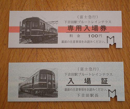 富士急行「ブルートレンテラス」入場券(2013年11月30日発行)