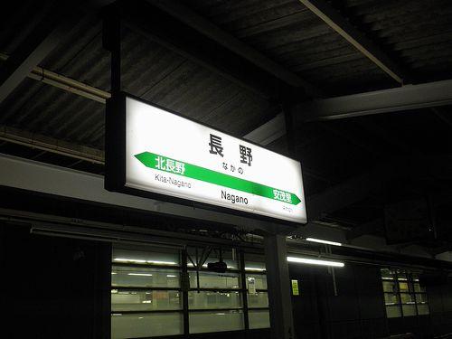 長野駅・駅名標(2013年11月30日)