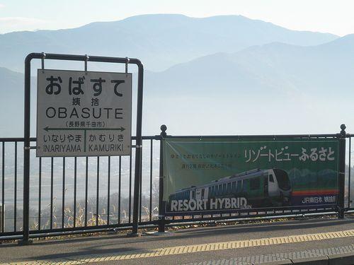 篠ノ井線姨捨駅・駅名標(2013年12月1日)