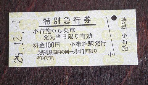 長野電鉄特別急行券(2013年12月1日・小布施駅発行)
