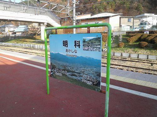 篠ノ井線明科駅・駅名標(2013年12月1日)