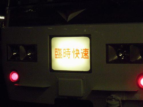 東海道本線快速「ムーンライトながら」9391M(2013年12月25日・東京駅)3