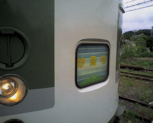 「妙高」ヘッドマーク(長ナノ189系「N103」編成・二本木駅・2009年5月26日)