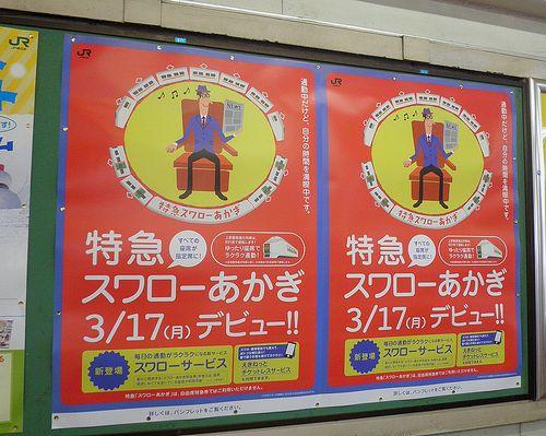 「スワローあかぎ」運転開始告知ポスター(2014年1月16日・東十条駅)