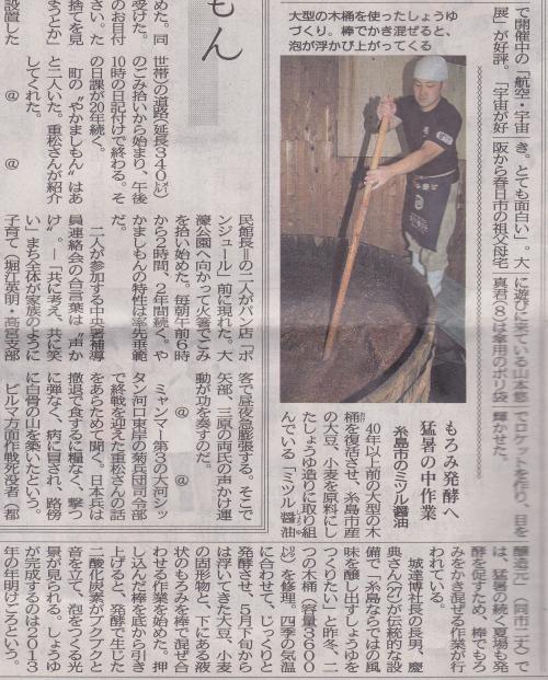 西日本新聞2011.8.14