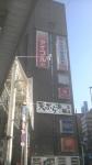 天ぷら海鮮「五福」がオープン