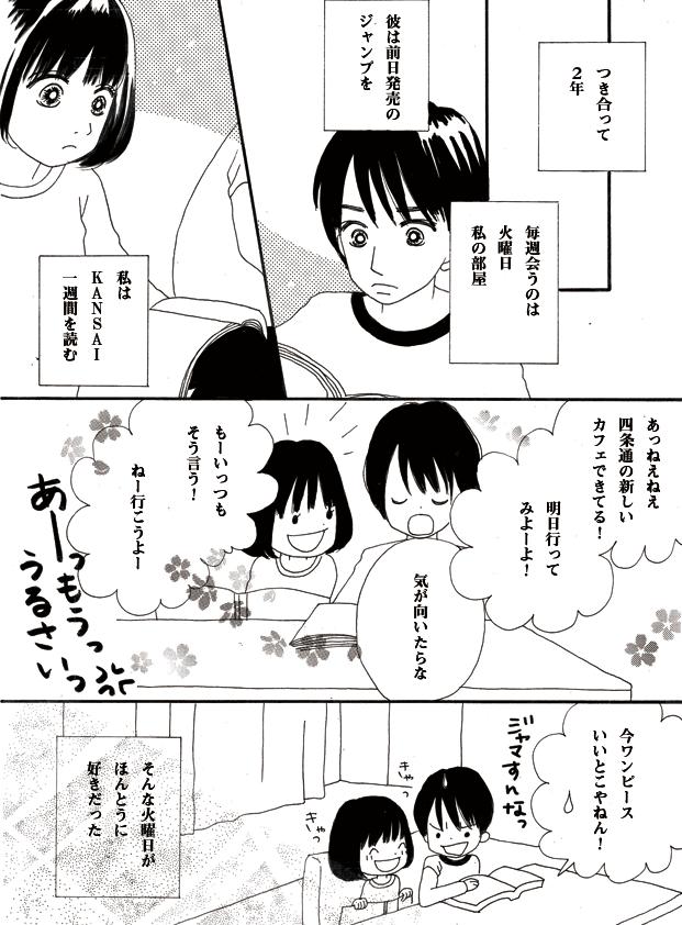0324休刊1