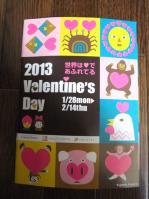 東京駅のバレンタインパンフ