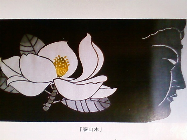 泰山木の花型絵染展案内状