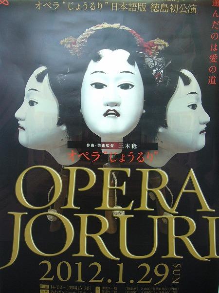 オペラ浄瑠璃パンフレット