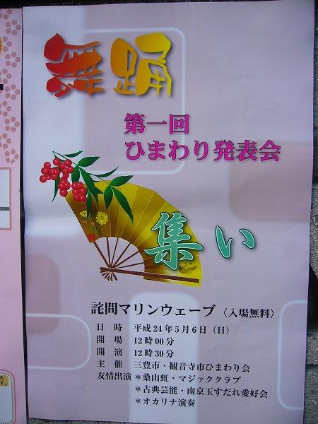 舞踊ひまわりH24.5.6