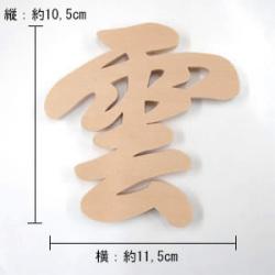 「雲」抜き文字 (木曽桧)
