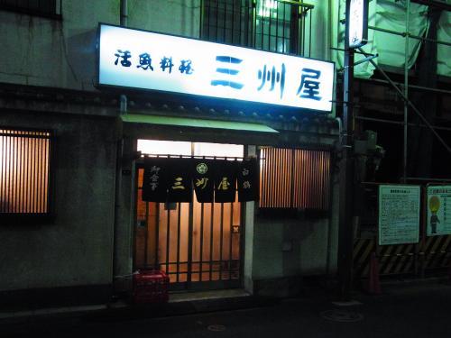 121219-001三州屋(S)