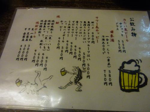 121219-022酒メニュー(S)
