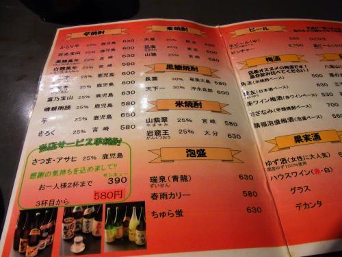 130116-023酒メニュー(S)
