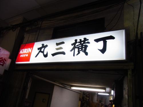 130213-041丸三横町(S)
