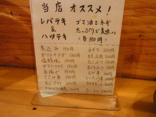 130222-005高目メニュー(S)