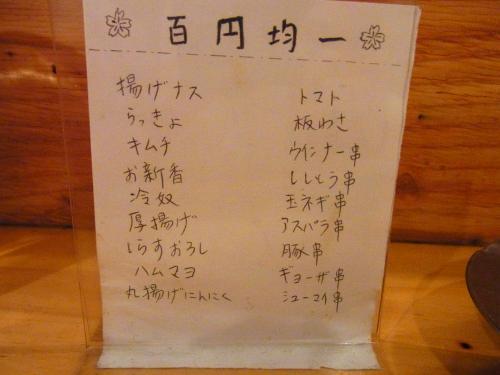 130222-004百均メニュー(S)