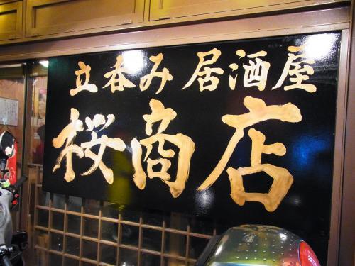 130222-001桜商店(S)