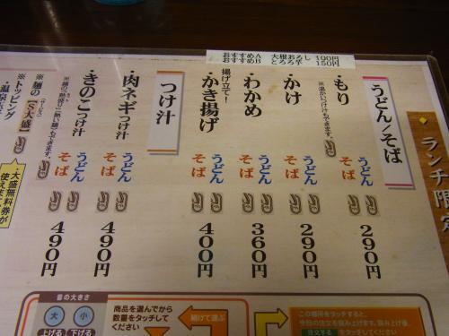 130224-102メニュー(S)