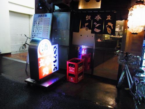 130301-011なごみ(S)