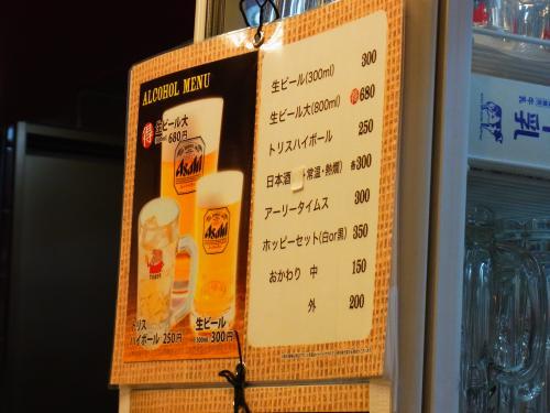 130308-002酒メニュー(S)