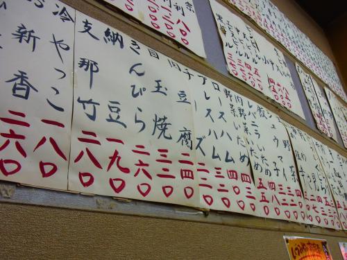 130308-012壁メニュー(S)