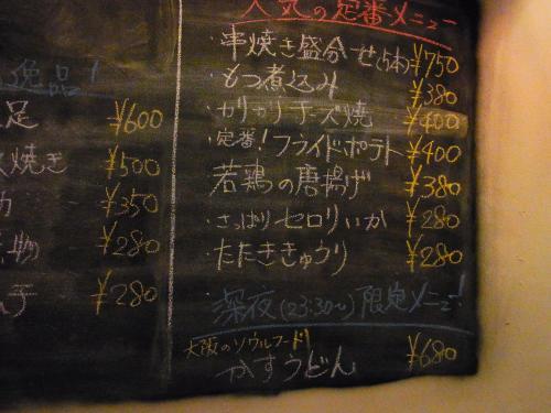 130313-005黒板(S)