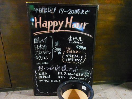 130313-004happi-アワー(S)