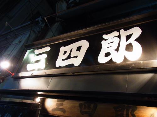130313-031三四郎(S)