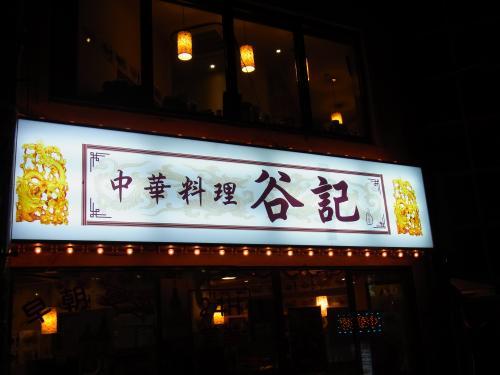 130313-041谷記(S)