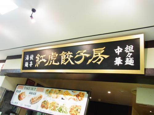 130317-101紅虎餃子房(S)