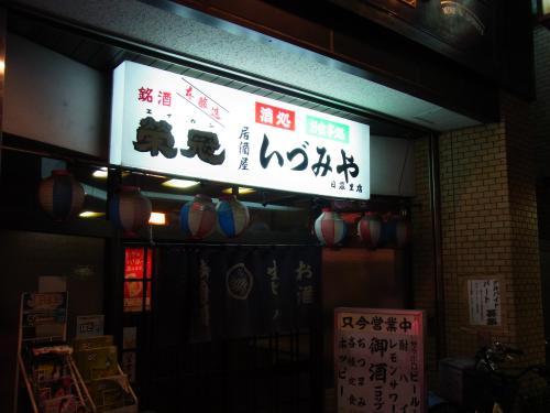 130329-011いづみや(S)