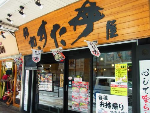 130407-101すた丼屋(S)
