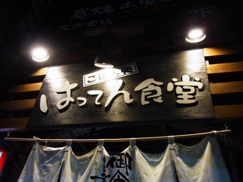130411-031はってん食堂(S)
