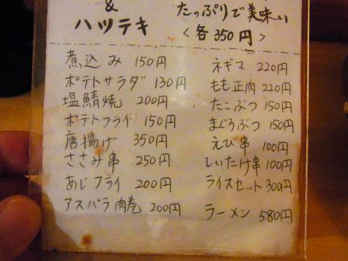 130419-012メニュー(S)