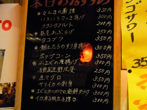 130424-003メニュー(S)