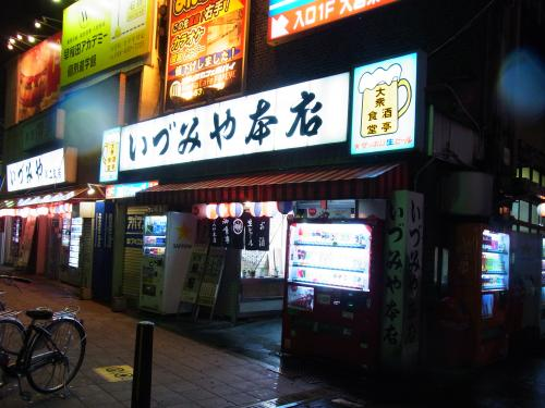 130424-011いづみや(S)