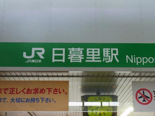 130503-003日暮里駅(S)