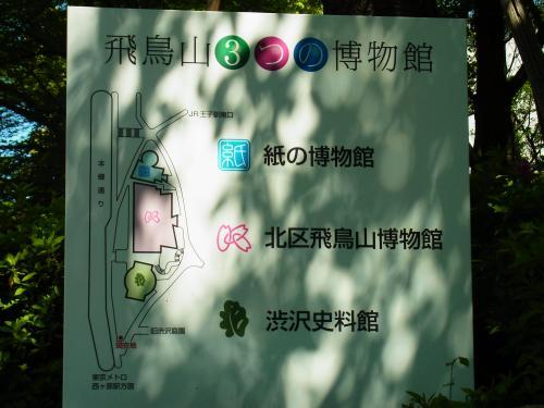 130503-009飛鳥山公園(S)