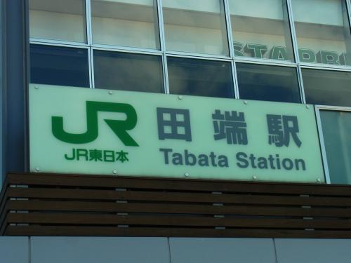 130503-007田端駅(S)