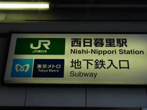 130503-006西日暮里駅(S)