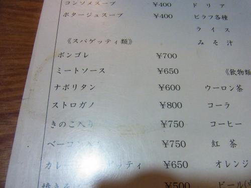 130510-013メニュー(S)