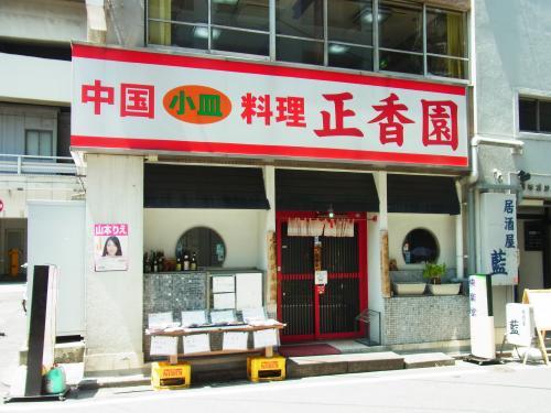 130515-002正香園(S)
