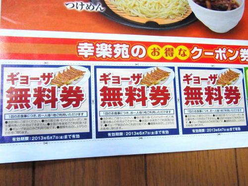 130519-102餃子無料券(S)