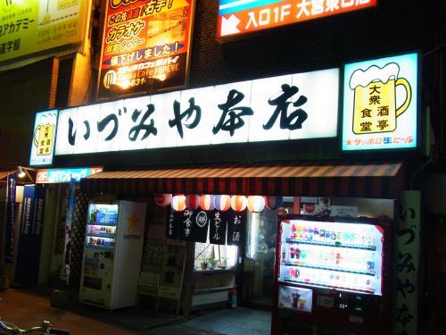 130524-011いづみや(S)