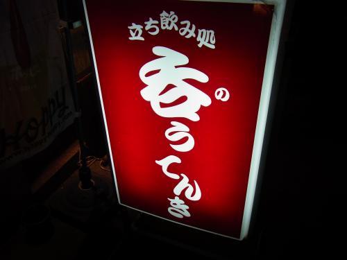 130530-201呑うてんき(S)
