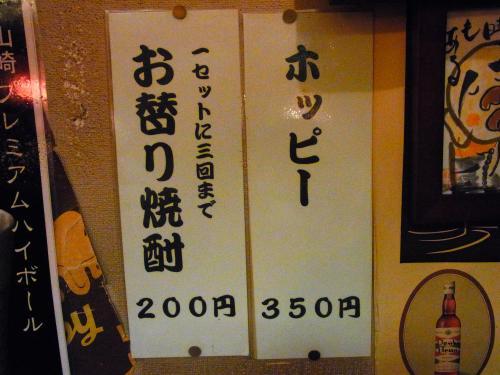 130530-209ホッピーセット550円(S)