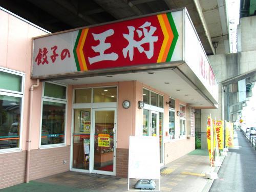 130601-101王将(S)