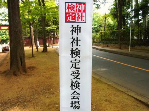 130602-202神社検定(S)